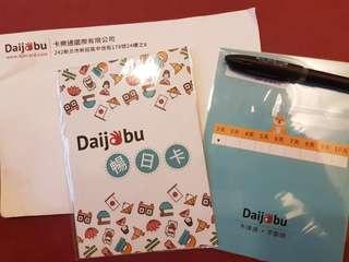日本4G Daijobu 暢日卡/兩天上網吃到飽/2日sim卡