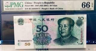 9950 第五版幣王 經典錯版鈔 我發發頭 尾2對子 不帶4 人民幣