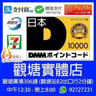 日本 DMM 10000 5000 3000 2000 Yen 日元 DMM.COM 18R 艦娘