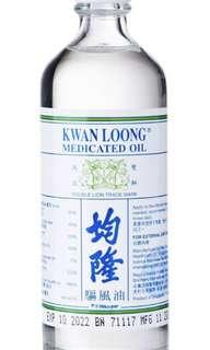 Singapore's Kwan Loong Medicated oil 57ml