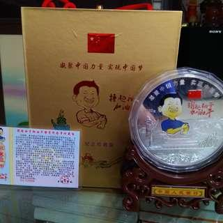 中国银质纪念章珍藏版