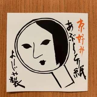 京都面油紙 吸油紙 日本