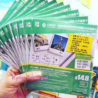 中國移動11日上網+電話卡
