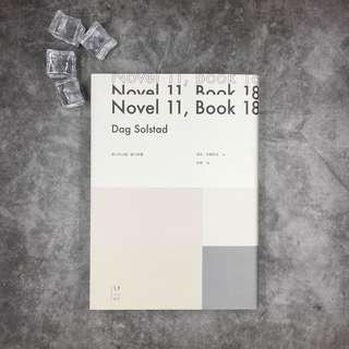《第11本小說,第18本書》達格.索爾斯塔