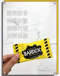 Bardox極速減肥👍🏻
