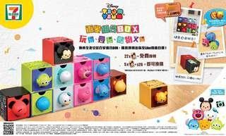 (歡迎議價)7-Eleven Disney Tsum Tsum 百變組合BOX 五個