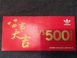 🚚 Adidas original $500商品折價卷