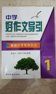 Chinese Compo Guide Book (Volume 1)