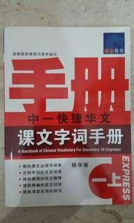 Chinese Sec 1 Handbook