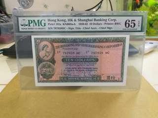 香港滙豐銀行拾圓1960年pmG65EPQ