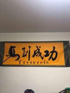 中國著名書法家宋治平字畫