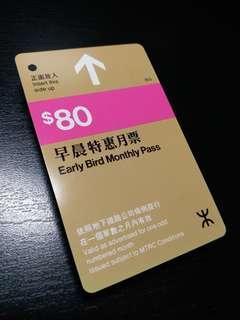 早晨特惠月票 $80 單數月份