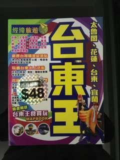 台灣台東花蓮宜蘭旅遊書