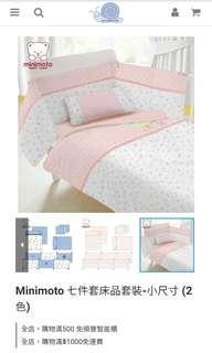 Minimoto 床單被套床圍套裝 粉紅粉藍各一套