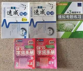 O Level Higher Chinese Books