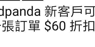 HK$ 60.00 折扣給您下一次訂購foodpanda時使用!