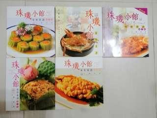 珠璣小館家常菜譜,共五冊 江獻珠