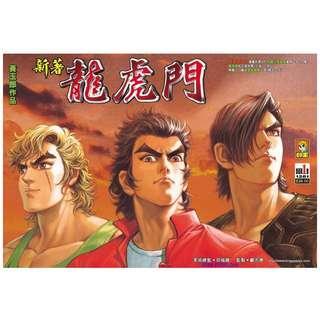 新著龙虎门-电子版 (1 ~ 859) - 13GB