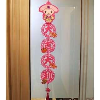 CNY Decoration - Fleece-Made Cute Chun Lian