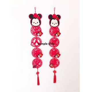 CNY Decorations - Fleece-Made Cute Chun Lian
