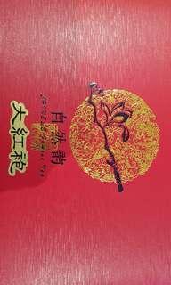Da Hong Pao Tea (Famous Chinese Tea)