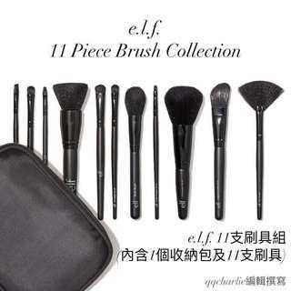 🚚 🌟現貨🌟e.l.f. 11支套刷 11 piece brush collection