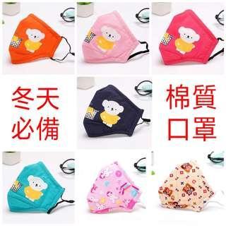 🚚 💕冬天必備💕兒童卡通棉質印花口罩/保暖/防寒/包下巴