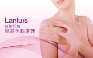 Lanluis 魅力豐胸療程75分鐘