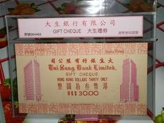 早期大生銀行30元面額禮卷,票,券,飛