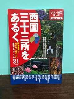 日本西國三十三觀音靈場介紹指南
