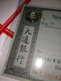 1931年大通銀行支票,卷,券,飛