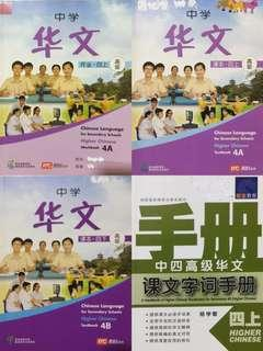 Sec 4 Higher Chinese Textbook