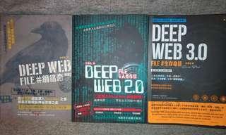 Deep web 系列3本