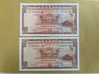 香港滙豐銀行伍圓1959年。不連号共2張