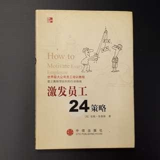 How to Motivate Every Employee :  << 激发员工24策略 >>  (Hardcover Book)