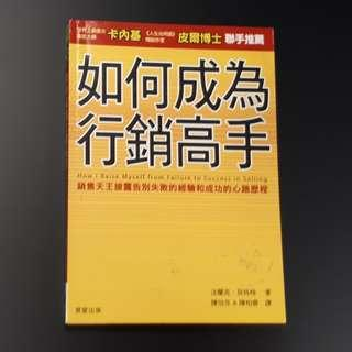 How I Raise Myself from Failure to Success in Selling  << 如何成为行销高手 >>