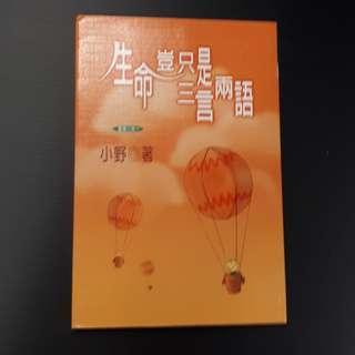 Chinese Nice Book Collection :  << 生命豈只是三言兩語 >>