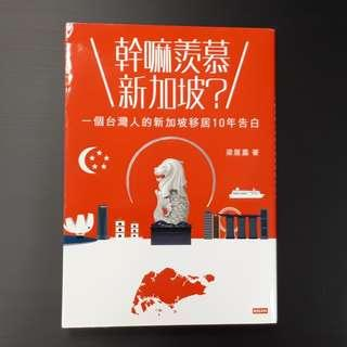 Chinese Nice Book :  << 干嘛羡慕新加坡?>> by  梁展嘉