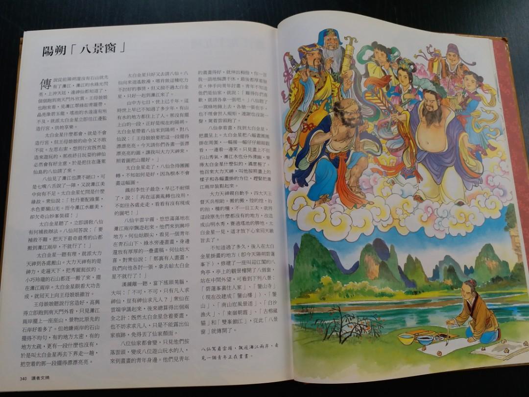"""1987年出版精裝版""""中國神話與民間傳說"""""""