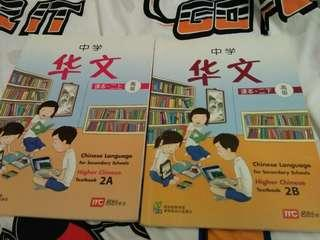 Higher Chinese Textbook Chinese 2A and 2B