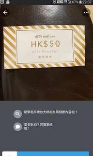 HKTV mall 現金券