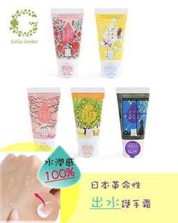 【日本CHARLEY】《空想》保濕護手霜 (5款味)
