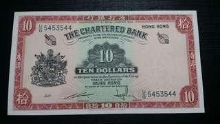 1962至1970年渣打紅色$10,無印日期。乾淨,有摺無穿爛。