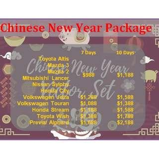CHINESE NEW YEAR 2019 PACKAGE