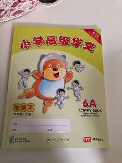 BrandNew!! P6A Higher Chinese Activity Book(new)