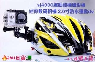 🚚 sj4000運動相機攝影機 迷你數碼相機 2.0寸防水運動dv 潛水 爬山 越野 機車 腳踏車 水上活動