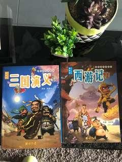 Romance of the three kingdoms & The Monkey King (in mandarin)