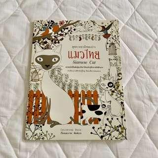 Colouring Book Siamese Cat