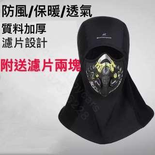 防風透氣加厚保暖頭套/面罩