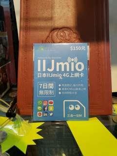 docomo日本卡 4G LTE 無限流量 上網卡 7天日電話卡 數據卡 每日300mb后256mbps  最高速度42mbps 深水步取 或郵寄 量大再議 歡迎批發$60 https://www.facebook.com/DATAKINGSIMCARD/ #日本旅行上網 #日本旅行 #日本旅行上網卡 #日本上網卡 #docomo日本上網卡